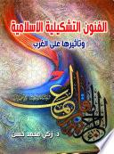 الفنون التشكيلية الإسلامية وتأثيرها على الغرب
