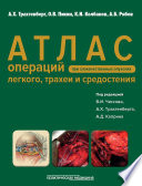Атлас операций при злокачественных опухолях легкого, трахеи и средостения, Монография