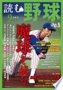 読む野球−9回勝負−No.5