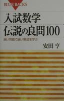 入試数学伝説の良問100