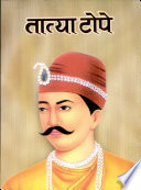 tatya tope Ramachandra pandurang tope (1814 - 1859), also known as tatya tope (pronounced toh-pey), was an indian leader in the indian rebellion of 1857.