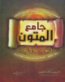 جامع المتون فى تجويد القرآن الكريم