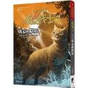 Warriors Super Edition Tigerheart S Shadow