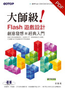download ebook 大師級! flash遊戲設計創意發想與經典入門 (適用flash cs6/cs5/cs4 & actionscript 0.0)(電子書) pdf epub