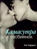 Камасутра для лесбиянок