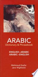 English Arabic  Arabic English Dictionary   Phrasebook