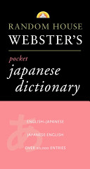 Random House Webster s Pocket Japanese Dictionary