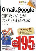 Gmail & Googleドキュメント知りたいことがズバッとわかる本