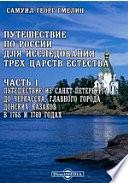 Путешествие по России для исследования трех царств естества