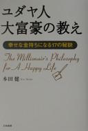 ユダヤ人大富豪の教え -- 幸せな金持ちになる17の秘訣