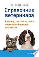 Справочник ветеринара, руководство по оказанию неотложной помощи животным