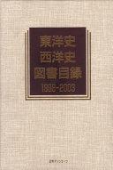 東洋史・西洋史図書目録 1998-2003