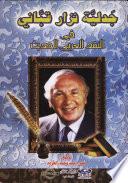 جدلية نزار قباني في النقد العربي الحديث