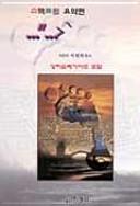 성서지도(스펙트럼 요약편)