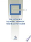 """Мониторинг и оценка на публични политики и програми"""