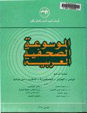 الموسوعة الصحفية العربية