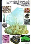 日本産鉱物型録