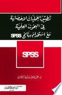تطبيق العمليات الإحصائية في البحوث العلمية مع استخدام برنامج SPSS