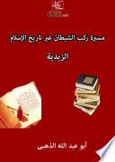 مسيرة ركب الشيطان عبر تاريخ الإسلام الزيدية