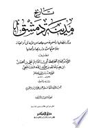 تاريخ مدينة دمشق - ج 42 - علي بن أبي طالب