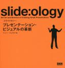 slide:ology -- プレゼンテーション・ビジュアルの革新