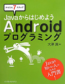 7 Java Android