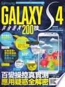 Samsung GALAXY S4            200