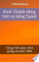 Kinh Thánh tiếng Việt và tiếng Tamil