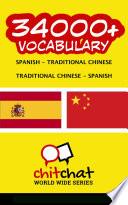 34000+ Spanish - Traditional Chinese Traditional Chinese - Spanish Vocabulary