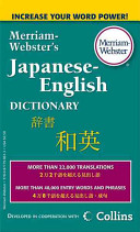 Merriam Webster s Japanese English Dictionary