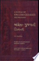 A Manual Of English Gujarati Dictionary