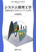 システム数理工学