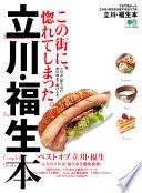 立川・福生本