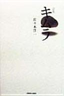 詩集キムラ