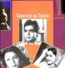 Vimal Roy Ka Devdas