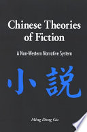 Chinese Theories of Fiction
