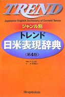 トレンド日米表現辞典