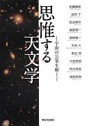 思惟する天文学
