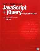 JavaScript+jQueryベーシックマスター