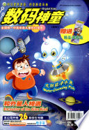 Digital Kids  pp 12392 02 2009  Encounter of the Alien Kind  26  0091