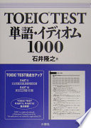TOEIC TEST単語・イディオム1000