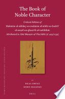 The Book of Noble Character, Critical Edition of Makārim al-akhlāq wa-maḥāsin al-ādāb wa-badāʾiʿ al-awṣāf wa-gharāʾib al-tashbīhāt, Attributed to Abū Manṣūr al-Thaʿālibī