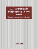 ジョーンズ有機化学問題の解き方第3版英語版