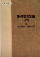 日本著者名総目錄 48/76: Dantai choshamei