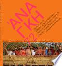 Ananke 72 Quadrimestrale di cultura  storia e tecniche della conservazione per il progetto