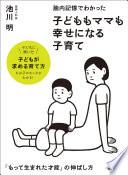 胎内記憶でわかった 子どももママも幸せになる子育て:「もって生まれた才能」の伸ばし方