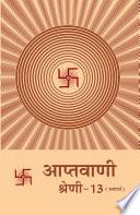 Aptavani 13  U   Hindi