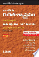 A Textbook of B.Sc. Mathematics (Real Theory and Vector Calculus) Volume – III (For 3rd Year, 5th Semester of Andhra Pradesh) (Telugu)