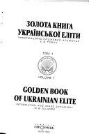 Золота Книга Украïнськоï Еліти