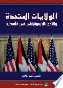 الولايات المتحدة والتحول الديموقراطي في فلسطين